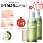 [R] SO NATURAL Sprouting Enrich Serum 50ml