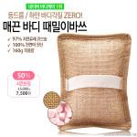 [R] SO NATURAL Body Bubble Bath Cube Soap 1ea