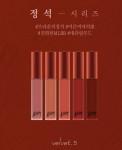 [W] BBIA Last Velvet Lip Tint 5 5g