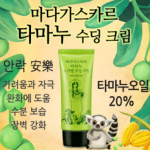 [R] SIDMOOL Madagascar Tamanu Soothe Cream 60ml
