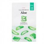 [S] Etude 0.2 Air Mask [Aloe] 20ml