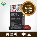 [R] SLIMPLANET Long Black Diet 22g