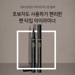 [SALE] KARADIUM Waterproof Eyeliner Pen Black 0.55g