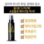 [W] LABELYOUNG Shocking Honey Beam Make Up Fixer 100ml