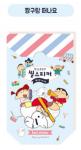 [R] 1300K Jjang-gu sticker 4ea