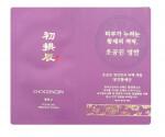 [S] Missha ChoGongJin YoungAn Premium cream 1gx10ea