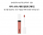 [R] LAKA Smooth Matte Lip Tint 4.4g