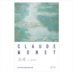 [R] KYOBOBOOK Claude Monet Book 1ea