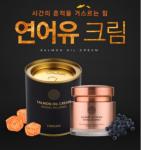 [R] CRE8SKIN Salmon Oil Cream 80g
