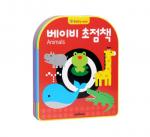[R] GMARKET Baby Book Animal Foam 1ea