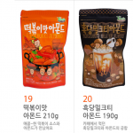 [R] GMARKET Honey Butter Almond 210g*20ea
