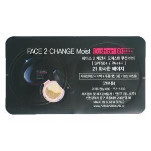 [S] Holika Face 2 Change Moist Cushion BB SPF 50+/PA+++ 2g *10ea