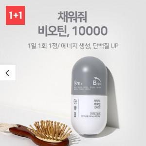 [R] GRN Biotin 10000 1+1