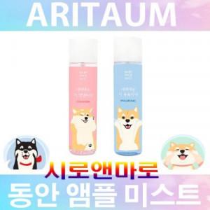 [W] ARITAUM Shiro&Maro Baby Face Mist Collagen + Hyaluronic 130ml*2ea