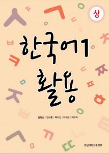 [R] KOREAN Learning 1
