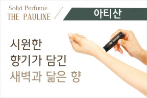 [W] THE PAULINE Solid Perfume Artisan 5g