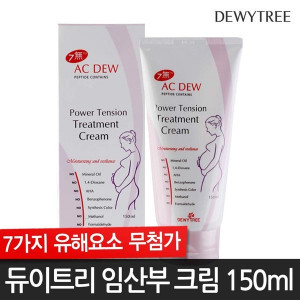 [W] DEWYTREE Streatch Cream 150ml