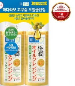 [W] HADALABO Goku-jyun oil cleansing 200ml 1+1