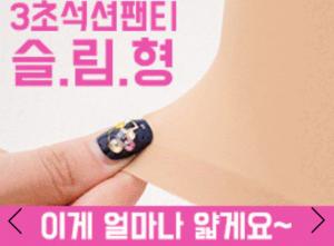 [R] CHUU Suction Panty Ultra Slim Type 1ea #Black