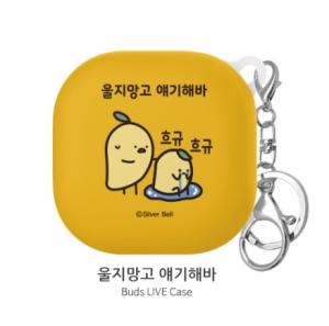 [R] Buds Live Case 1ea