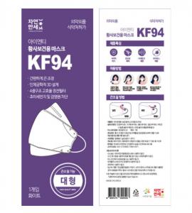 A NATURE'S PRESENT KF-94 Mask 10ea