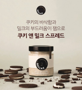 [R] Ballaz Cookie and Milk Spread 260G