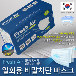 FRESH AIR Triple Structural Face Mask 50pcs [Made in Korea]