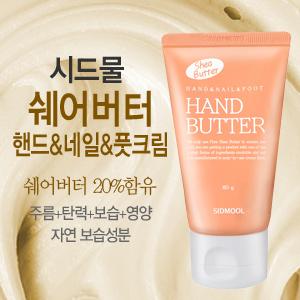 [W] SIDMOOL Shea Butter Hand Cream 60g
