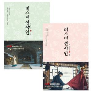 [R] MR.Sunsine Book 1-2 Series Set