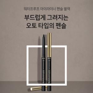 [SALE] KARADIUM Waterproof Eyeliner Pencil Black 0.35g