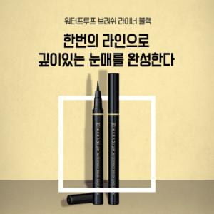 [SALE] KARADIUM Waterproof Brush Liner Black 0.55g