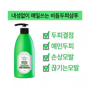 [W] LABELYOUNG Shocking Fresh Cabbage Daily Shampoo 540ml