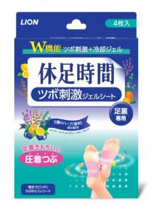 [W] Acupressure Stimulate Cooling Sheet