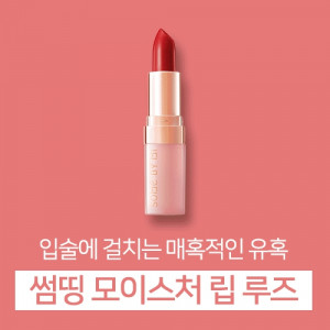 [SALE] SOME BY MI Something Rich Moisture Lip Rouge 3.5g